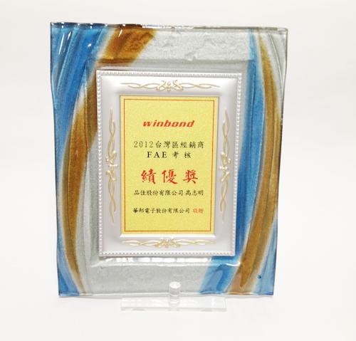 2012台灣區經銷商FAE考核 績優獎