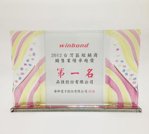 2012台灣區經銷商銷售業績卓越獎 第一名