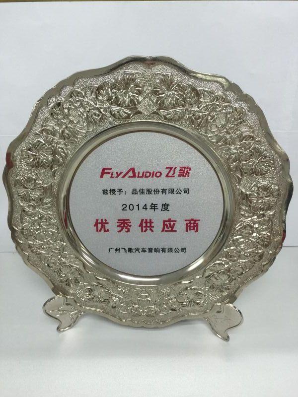 广州飞歌汽车音响有限公司