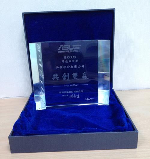 2013 绩优厂商奖