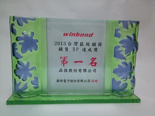 2013台灣區經銷商銷售BP達成獎 第一名