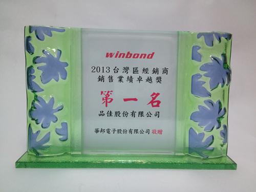 2013台灣區經銷商銷售業績卓越獎 第一名