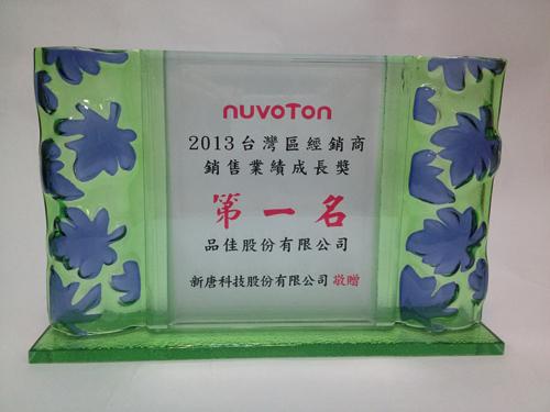 2013台灣區經銷商銷售業績成長獎 第一名