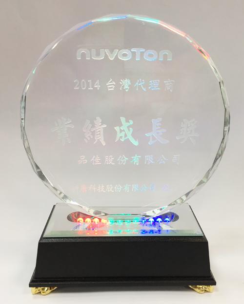 2014 台湾代理商业绩成长奖