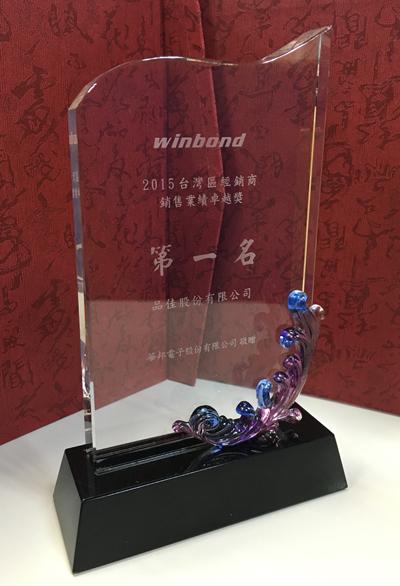 2015台湾区经销商 销售业绩卓越奖 第一名