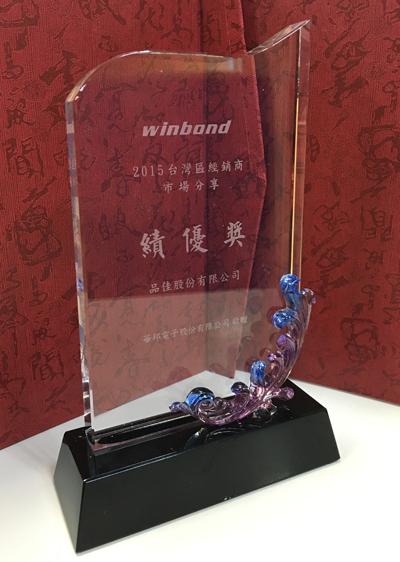 2015台灣區經銷商市場分享 績優獎