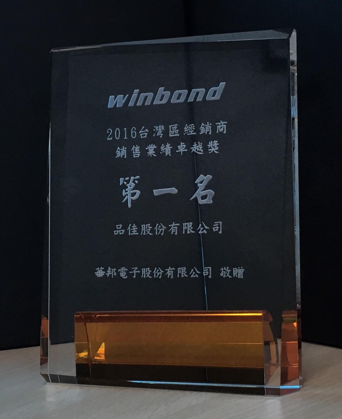 2016台灣區經銷商銷售業績卓越獎 第一名