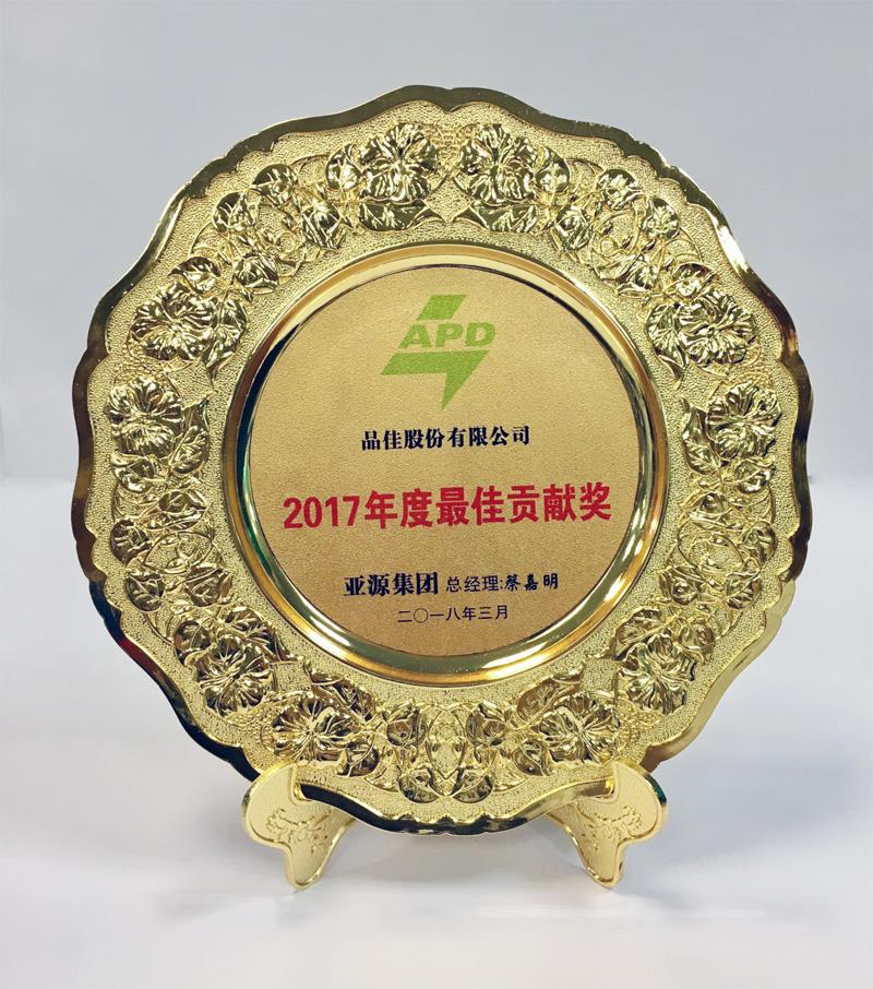2017年度最佳贡献奖
