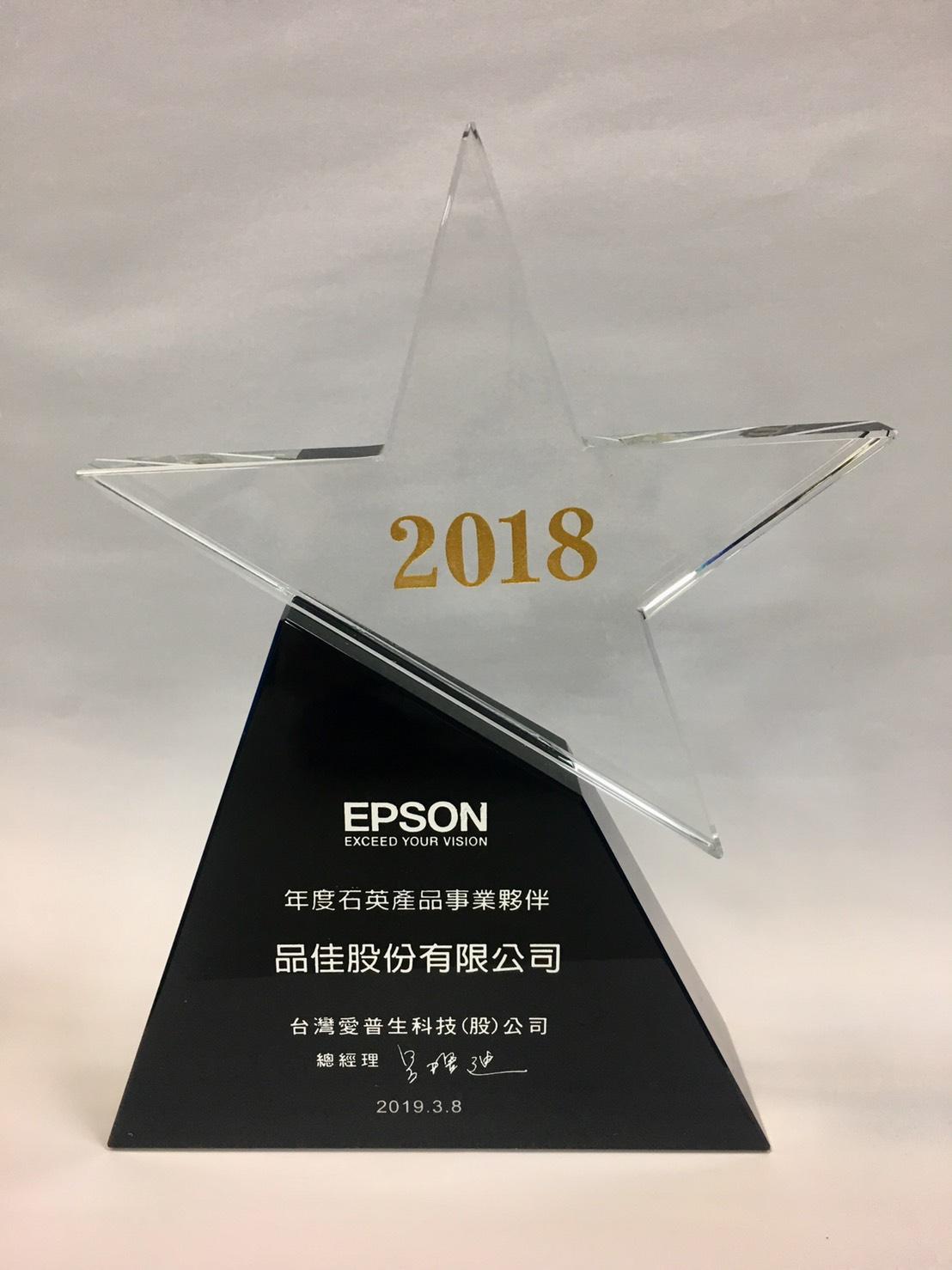 2018年度石英產品事業夥伴