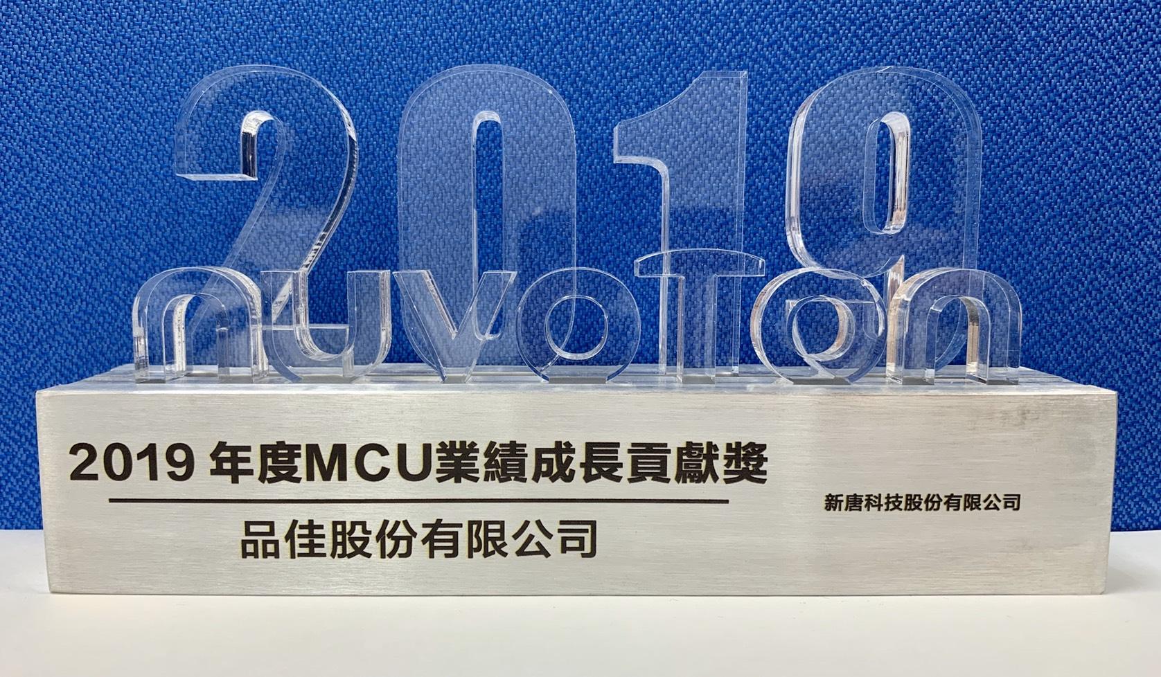 2019年度MCU業績成長貢獻獎