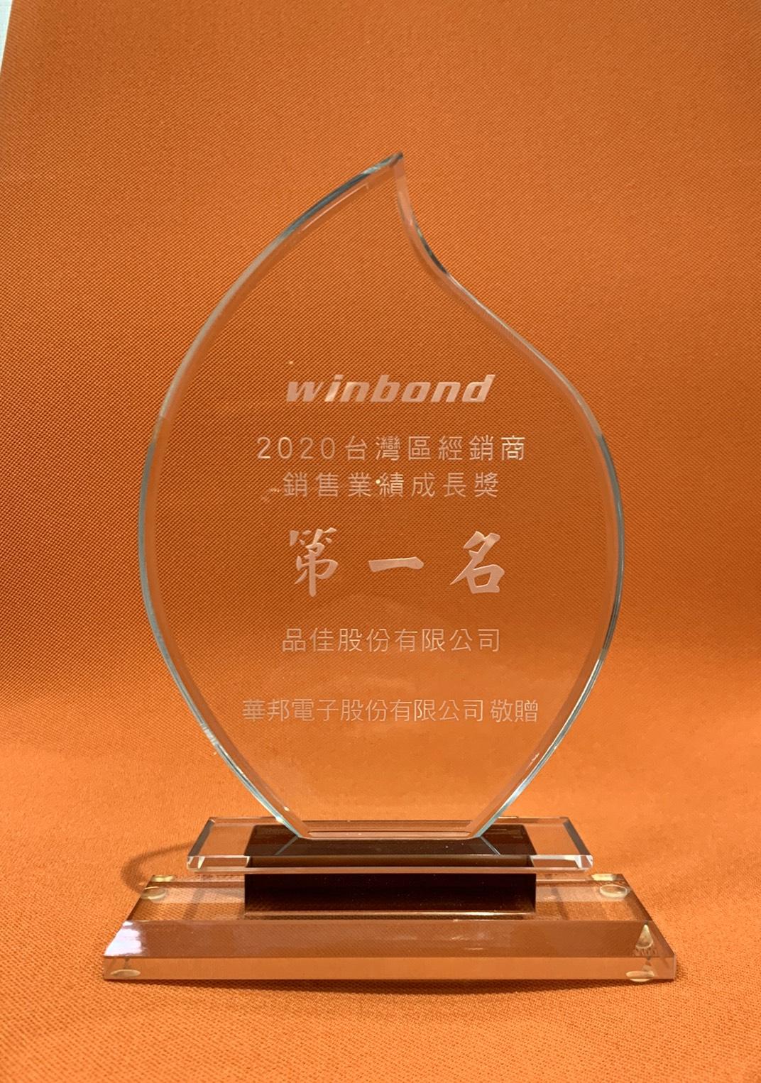 2020台灣區經銷商銷售業績成長獎-第一名