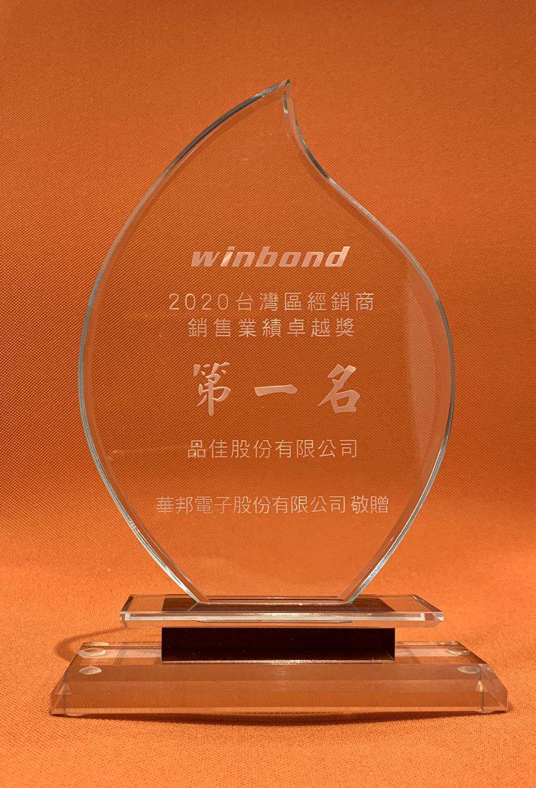 2020台灣區經銷商銷售業績卓越獎-第一名