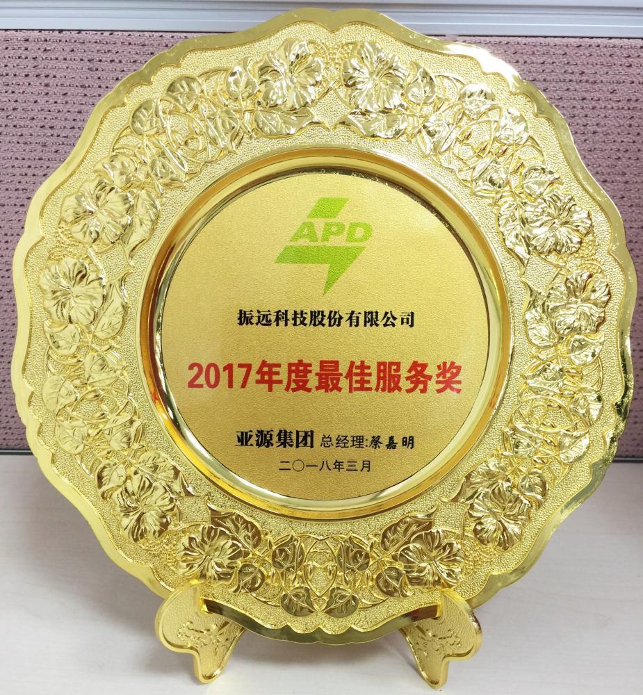 Best Service Supplier Award
