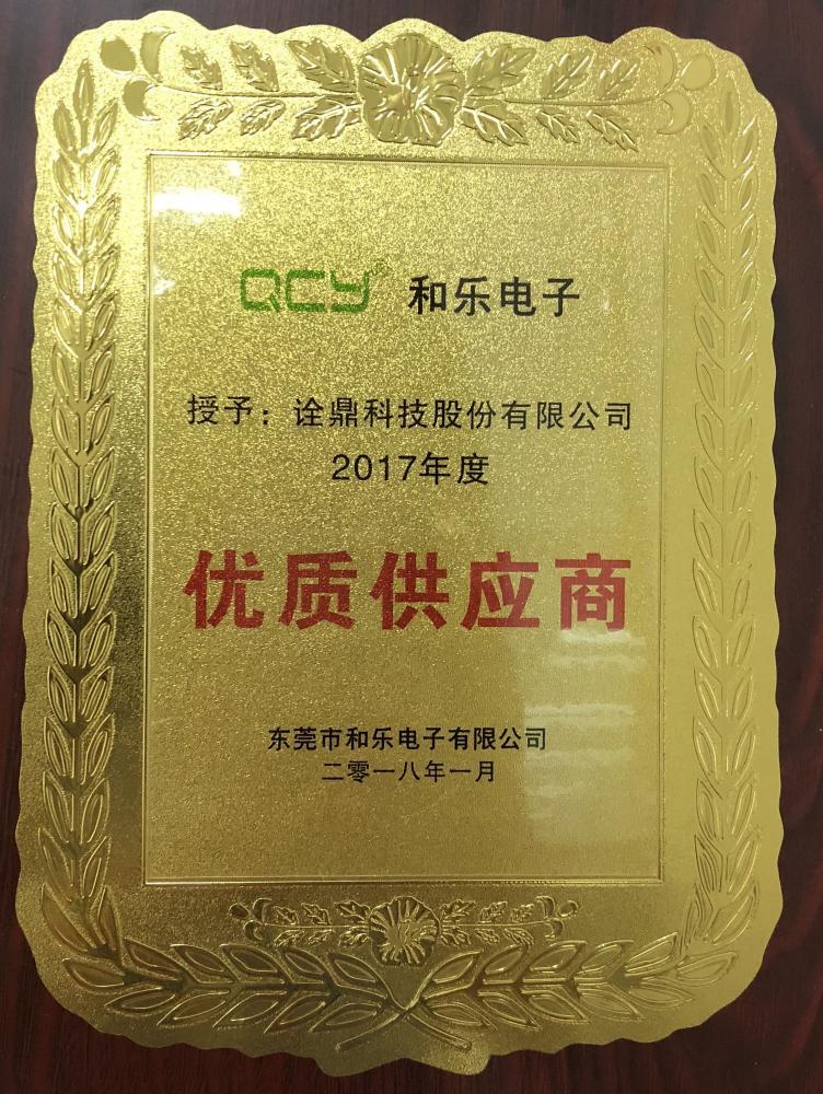 Award for Best Vendor in 2017