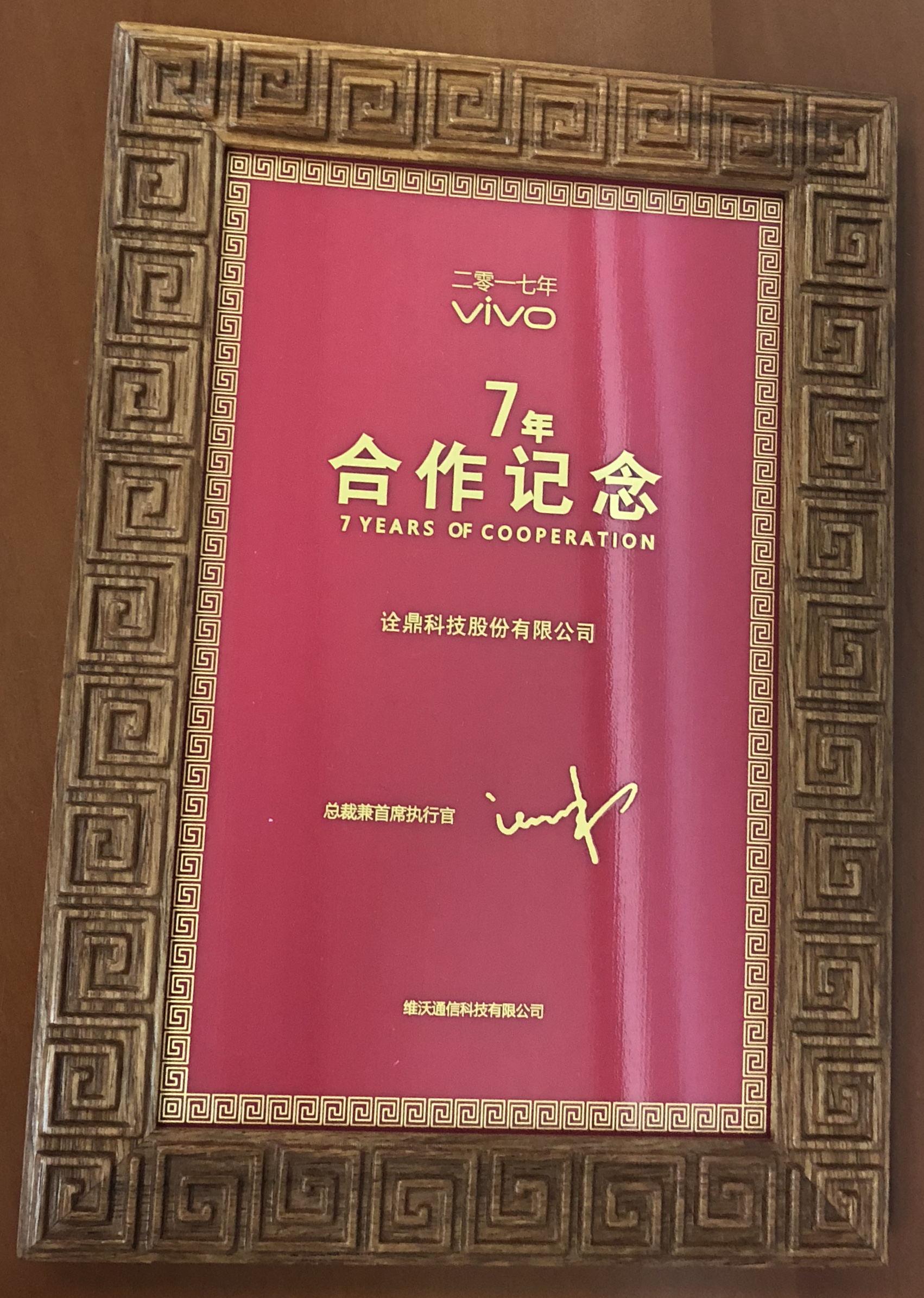 Award for 7 Anniversary