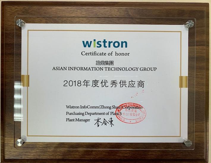 2018年度优秀供应商奖