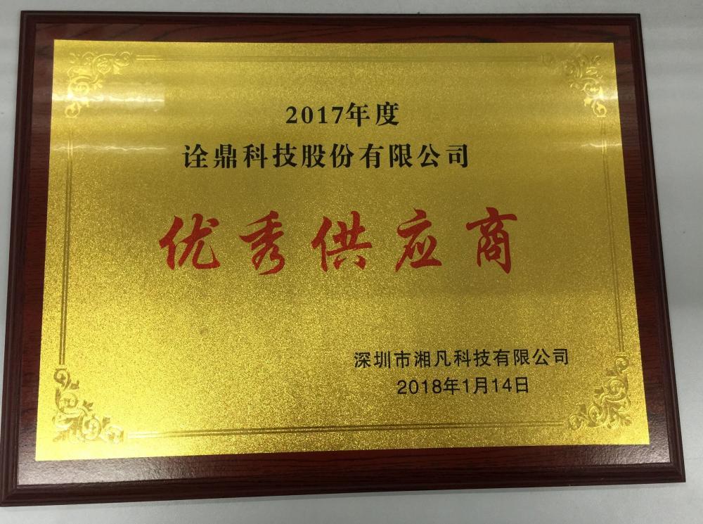 Best Supplier Award