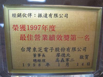 1997年度最佳营业绩效奖第一名